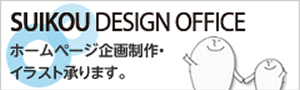 水交デザインオフィス